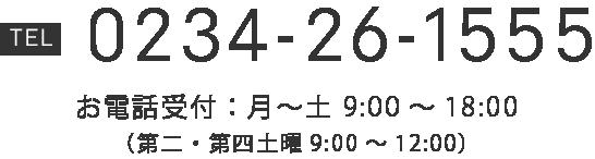 【TEL】0234-26-1555 お電話受付:月~土 9:00~18:00(第二・第四土曜9:00~12:00)