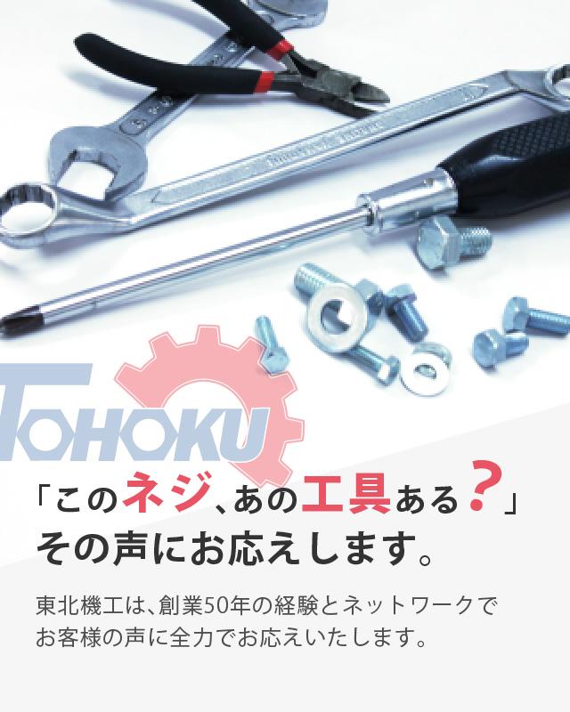 「このネジ、あの工具ある?」その声にお応えします。