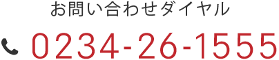 【お問い合わせダイヤル】0234-26-1555